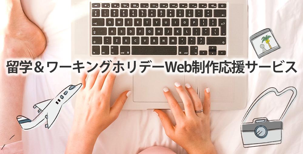 留学&ワーキングホリデーWeb制作応援サービス