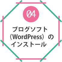 ブログソフト(WordPress)のインストール